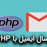 ارسال ایمیل در PHP