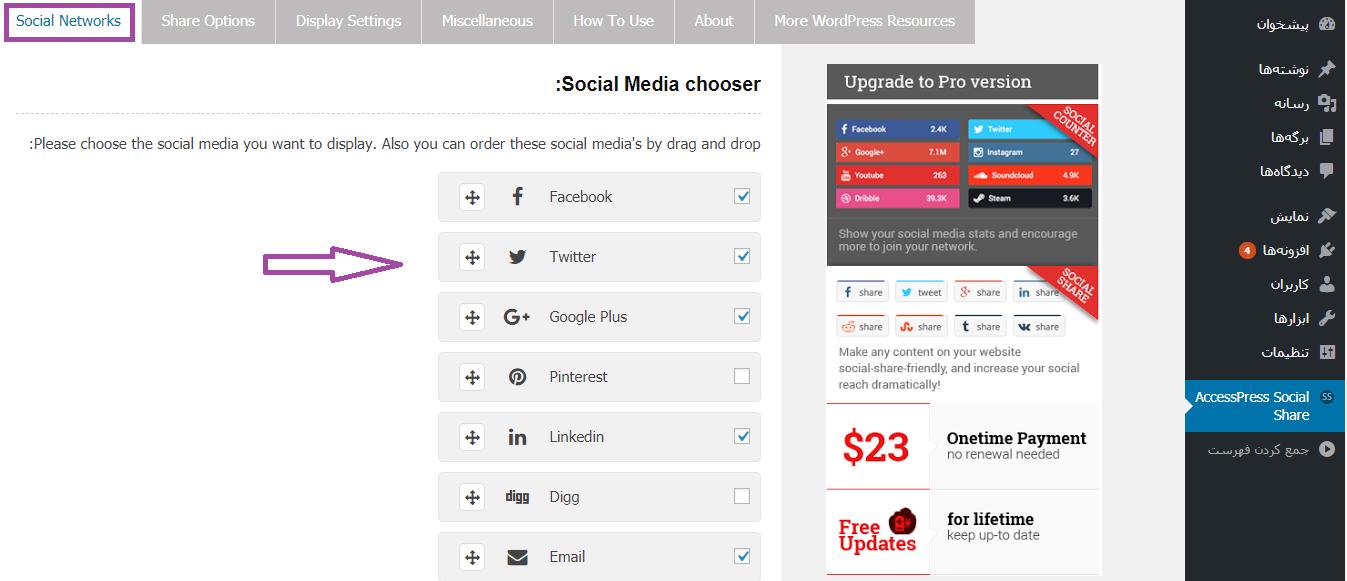 نحوه کار با افزونهAccessPress Social Share