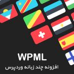 افزونه چند زبانه وردپرس WPML 3.9.3 فارسی