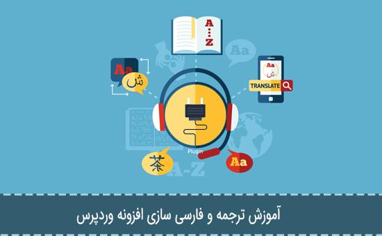 آموزش فارسی سازی قالب و افزونه وردپرس