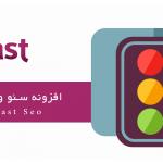 راهنمای تنظیمات افزونه Yoast SEO قسمت سوم : مراحل پایانی