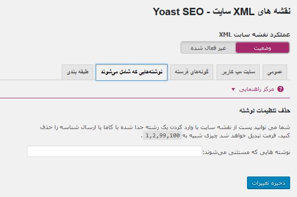 تنظیماتنقشه های XML سایت
