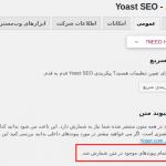 راهنمای کامل تنظیمات افزونه Yoast SEO قسمت اول