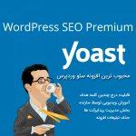افزونه سئو وردپرس یواست سئو پرمیوم فارسی نسخه 7.0.3