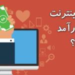 چگونه درآمد اینترنتی داشته باشیم؟