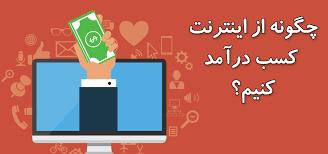 درآمد اینترنتی