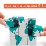 مهارت های مورد نیاز برای بازار کار GIS