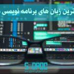 پردرآمدترین زبان های برنامه نویسی در ایران